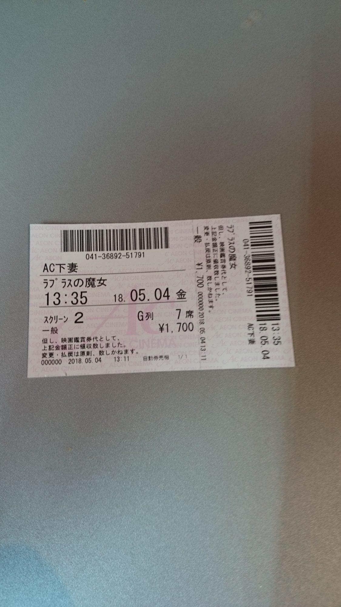 ラプラスの魔女 チケット