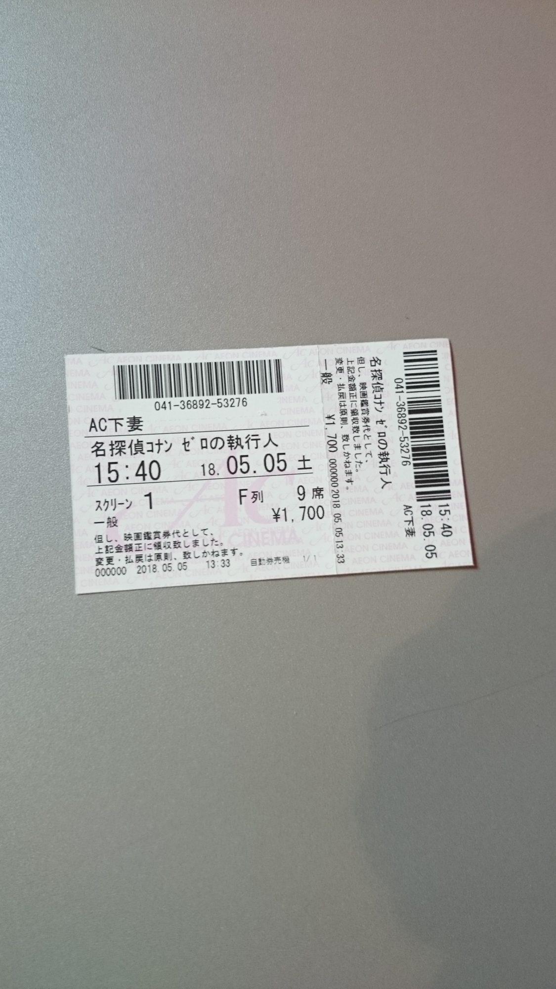 コナン チケット